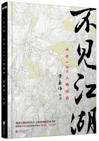 不见江湖 专著 水浒108人物图谱【塑封】