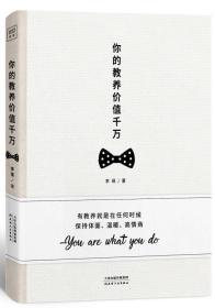 你的教养价值千万 专著 李瑛著 ni de jiao yang jia zhi qian wan