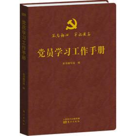 党员学习工作手册
