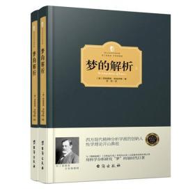 西方百年学术经典:梦的解析 上下