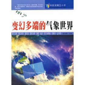 科技发展五十年·变幻多端的气象世界