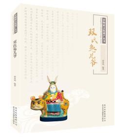 非物质文化遗产丛书:双氏兔儿爷