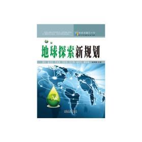 科技发展五十年·地球探索新规划
