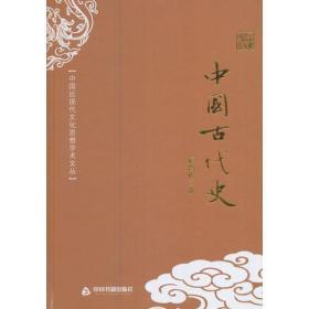 中国近现代文化思想学术文丛—中国古代史