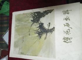 傅抱石画辑-8开内页全1978一版一印