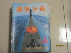 舰船知识1995.8