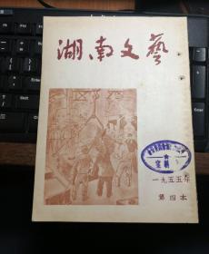 湖南文艺 1955年第四本
