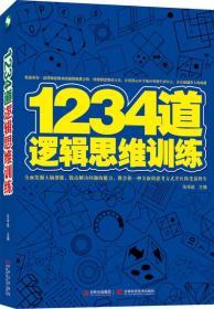 1234道逻辑思维训练
