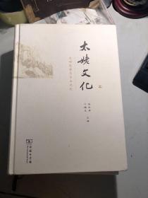 太姥文化 文明进程与乡土记忆(全两册)