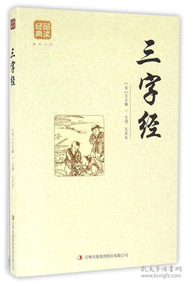 品读金典系列--三字经(图文版)