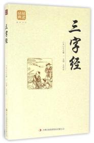 品读经典系列:三字经