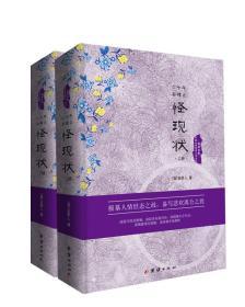 中国古典世情小说丛书:二十年目睹之怪现状(套装上下册)