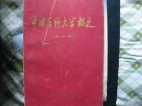 中国医料大学校史1931-1991