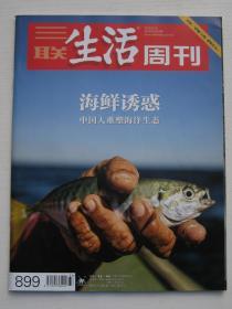 三联生活周刊 2016年第33期总第899期(中国人重塑海洋生态 海鲜诱惑 )