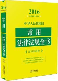 2016年版 中华人民共和国常用法律法规全书(含司法解释)