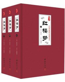 中国古典四大名著丛书:红楼梦(套装上中下册