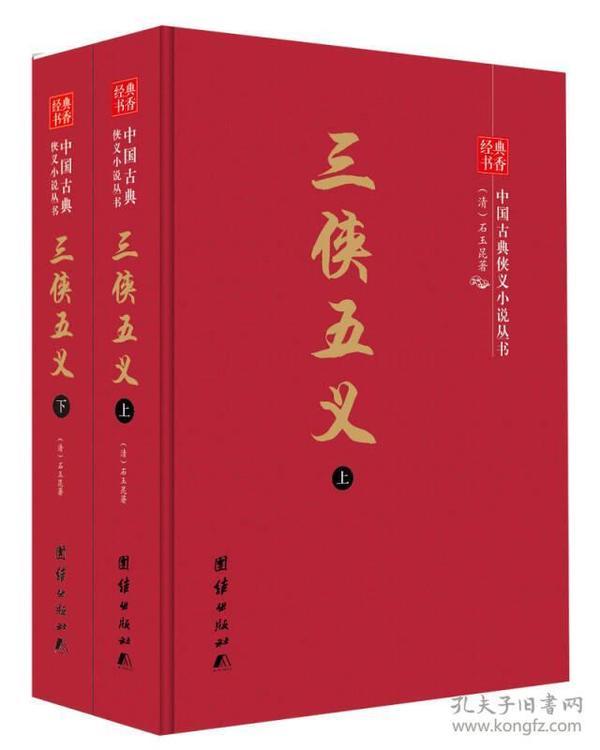 三侠五义(精装全2册)