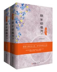 中国古典世情小说丛书:醒世姻缘传(套装上下册)