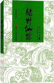 绿野仙踪(套装共2册)