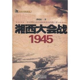 话说中国抗战史:湘西大会战1945