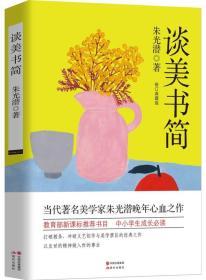 朱光潜谈美书简(增订典藏版)