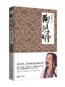 名家名传系列:陶渊明传