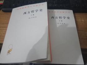 西方哲学史(上下卷全  汉译名著)