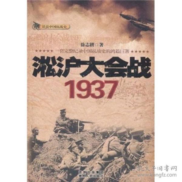 话说中国抗战史:淞沪大会战1937