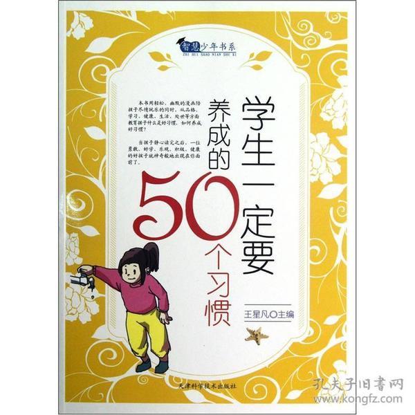 库存新书  【四色】智慧少年书系---*故事伴成长学生一定要养成的50个习惯*