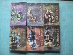蒋氏家族 (全六册)