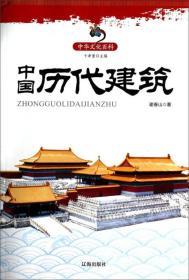 中华文化百科:中国历代建筑