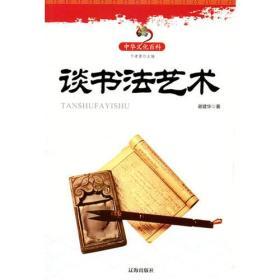 中华文化百科---谈书法艺术/新