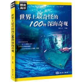 图说海洋---世界上最奇怪的100种深海奇观