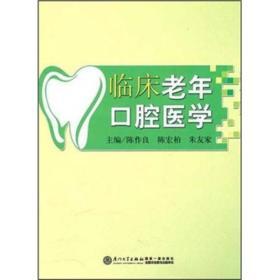 临床老年口腔医学