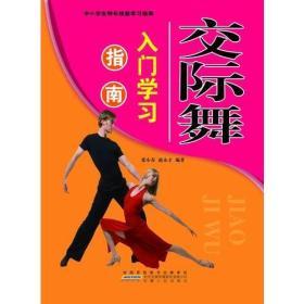 中小学生特长技能学习指南—交际舞入门学习指南