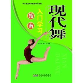 中小学生特长技能学习:现代舞入门学习指南