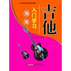 中小学生课外能力学习指南:吉他入门学习指南