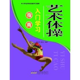 中华小学课外能力学习指南--艺术体操入门学习指南