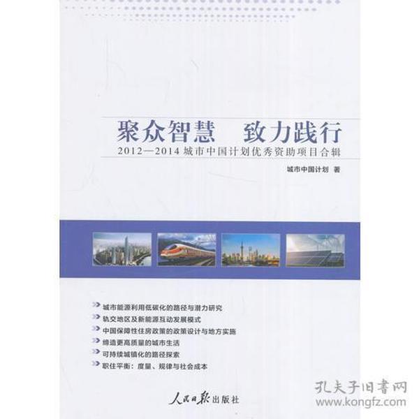 聚众智慧 致力践行:2012-2014城市中国计划优秀资助项目合辑