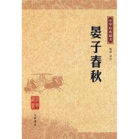 晏子春秋(中华经典藏书)
