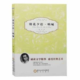 阳光阅读名著阅读课程化丛书:朝花夕拾 呐喊