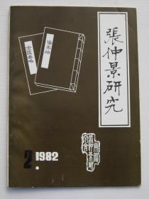 张仲景研究 1982年第2期