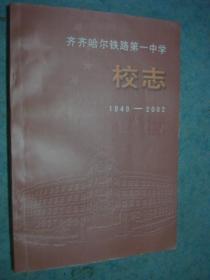 《齐齐哈尔铁路第一中学校志》1949年-2002年 吴德连 蓝良编著 馆藏.书品如图