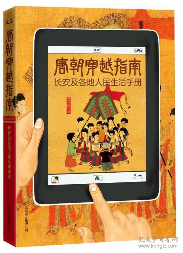 唐朝超越指南--长安及各地人民生活手册