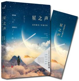 星之声爱的絮语穿越星际 新海诚 加纳新太著 北京联9787550255944