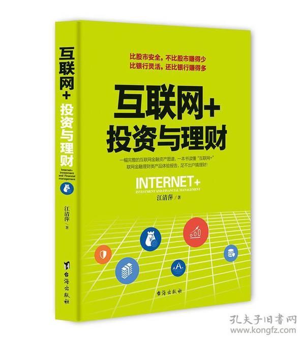 互联网+投资与理财