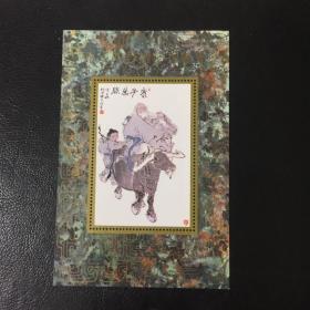 范曾 老子出关 纪念邮票