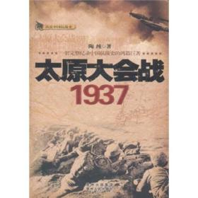 话说中国抗战史:太原大会战1937