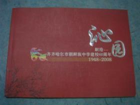 《沁园》齐齐哈尔市朝鲜族中学建校60周年 1948-2008 大量黑白图片 馆藏.书品如图