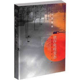 """依存免疫变态《最小说》资深人气作者、多次千元大奖得主天宫雁书写2012年第二部长篇力作,讲述""""绑匪""""和""""人质""""的架空青春长江文艺出版社9787535460875"""